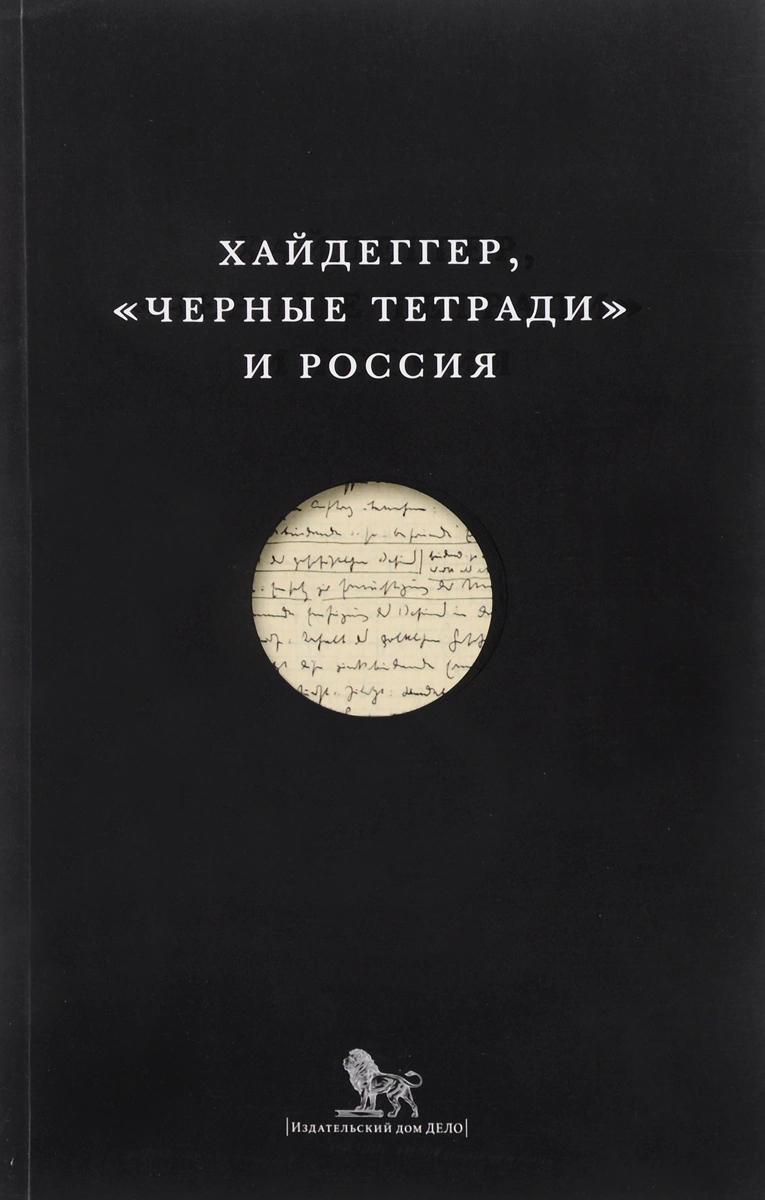 Heidegger, Black Notebooks, and Russia