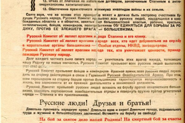 Address of the Russian Committee 12/27/1942