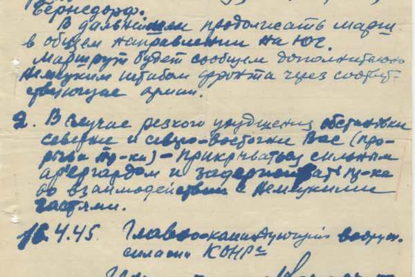 Order from General Vlasov to the commander of the 1st (600th) Russian division, S. Bunyachenko regarding organization of a march (in reality, a retreat) following fighting on the Oder. 4/16/1945