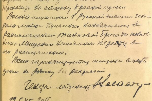 General Vlasov's order to transfer command of the ROA to the Red Army. 12/5/1945